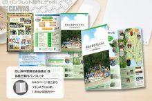 170404_nishiyama_pamphlet