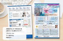 170417_shisaku-center_flyer_1st