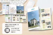 161219_rakuhoku_pamphlet