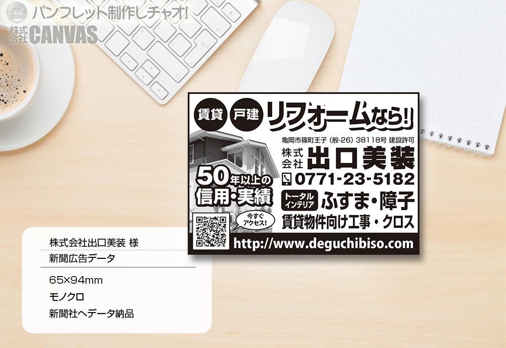 170501_deguchi_Newspaper