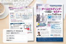 170518_shisaku-center_flyer