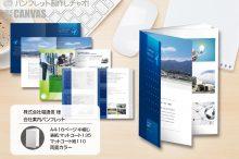 170524_hori-pamphlet