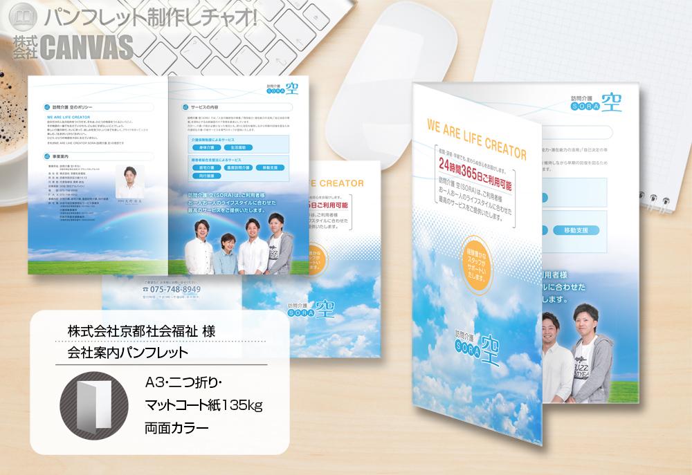 170526_hukushi-houmon-pamphlet