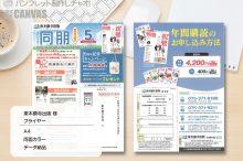 170517_higashihonganji_flyer