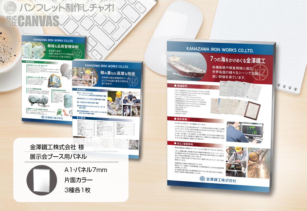 170522_kanazawa_panel