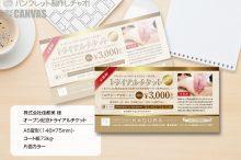 170614_KAGURA_OPEN_ticket