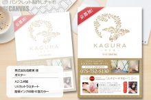 170614_KAGURA_Poster