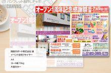 170628_kansai-support_A4