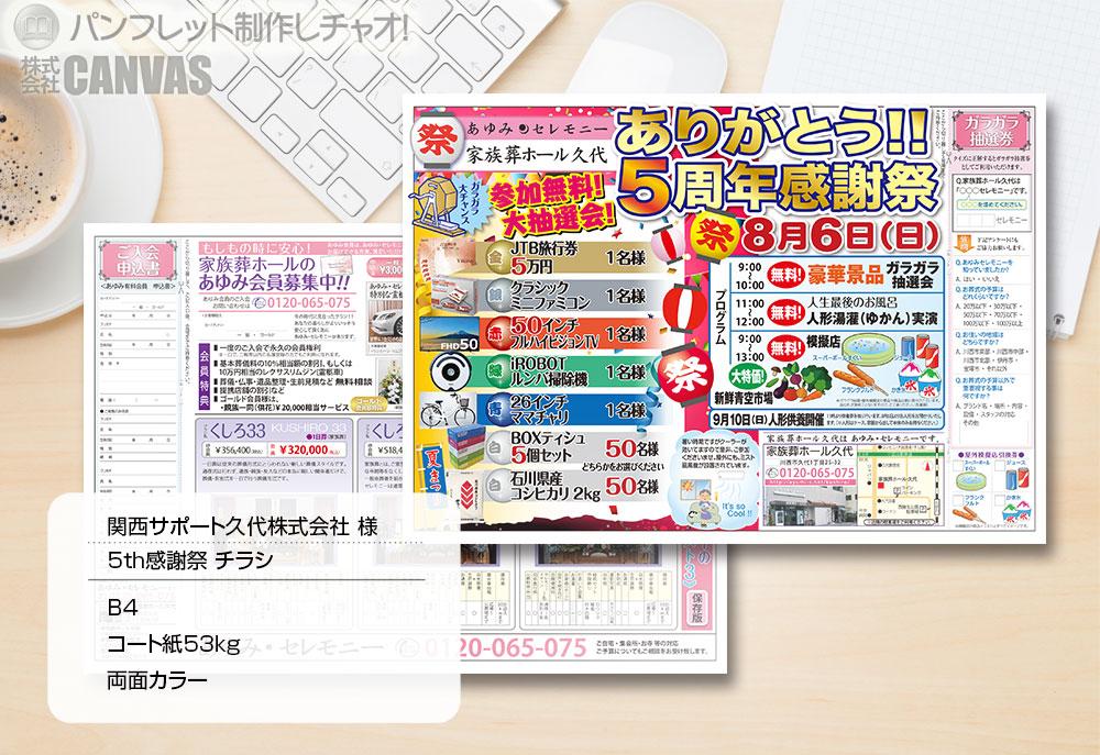 170725_kansai-support-5th